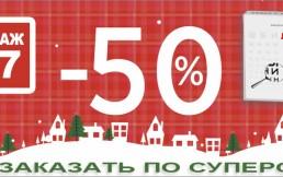 СКИДКА -50% на Лютеин в капсулах
